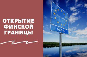 Когда Финляндия откроет границу с Россией в 2021 году