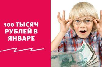 Кто получит повышенные детские пособия на детей до 7 лет в январе