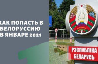 Граница России и Белоруссии в 2021 году