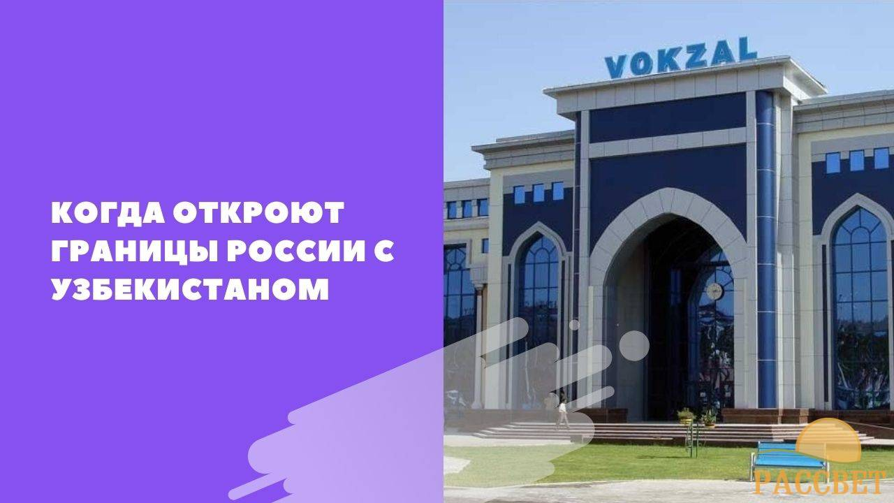 Когда откроют границы России с Узбекистаном в 2021 году