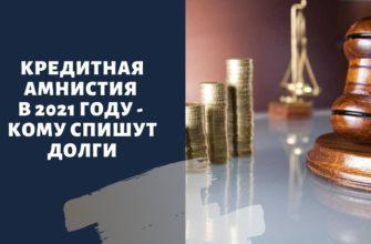Спишут ли долги по кредитам в 2021 году
