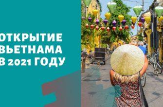 Когда откроют Вьетнам для русских туристов в 2021 году