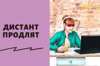 Когда заканчивается дистанционное обучение в Москве и регионах России