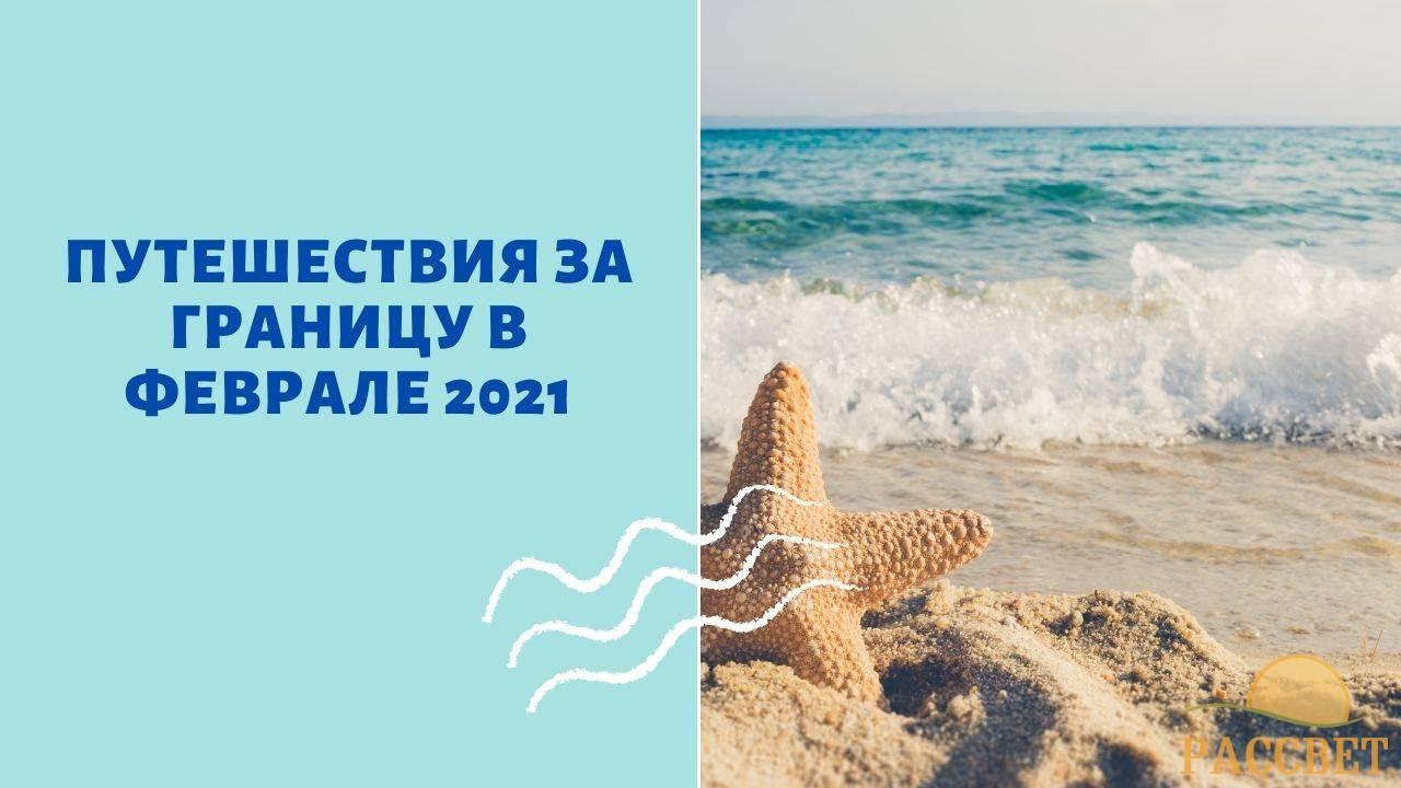Путешествия заграницу в феврале 2021