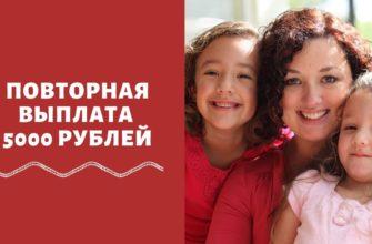 Детские пособия 5000 рублей до 8 лет во второй раз — можно ли получить
