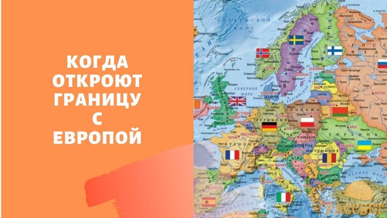 Когда откроют границу с Европой