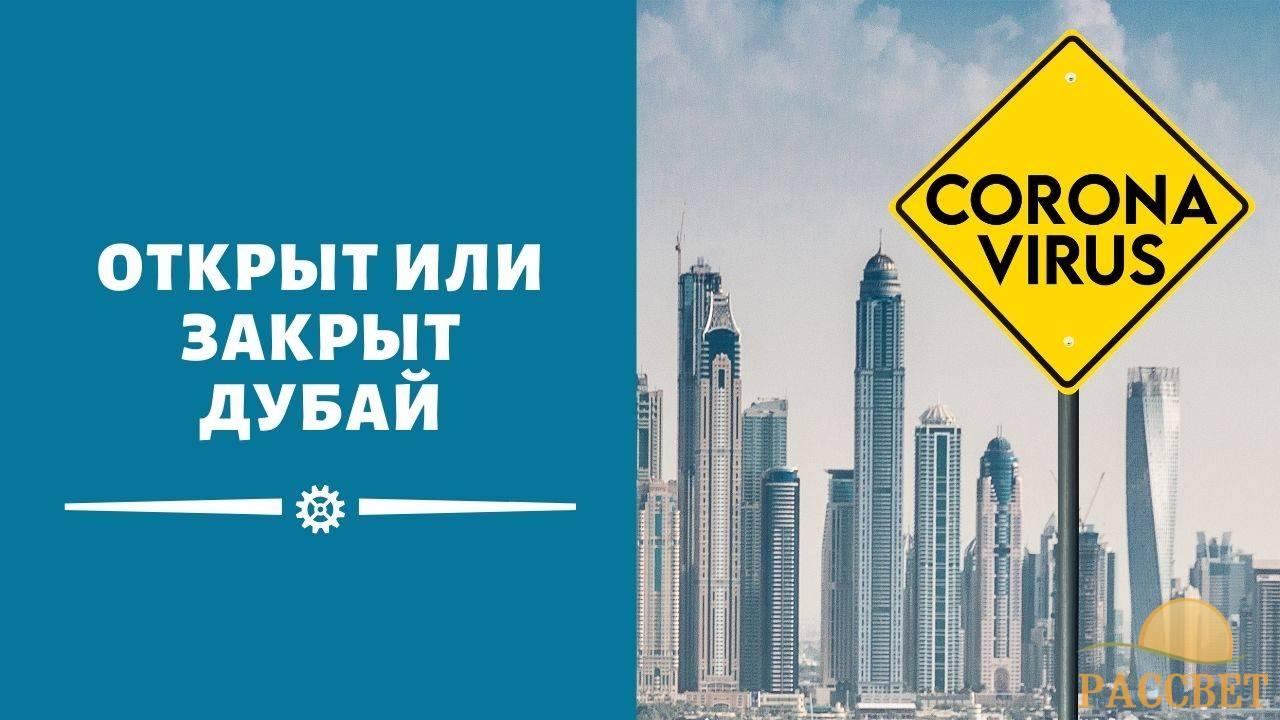 Возможно ли сейчас улететь в ОАЭ из России в период коронавируса
