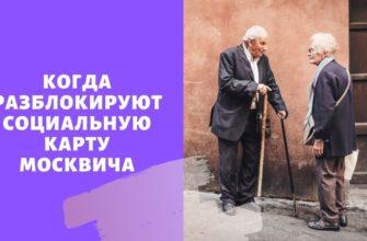 Когда разблокируют социальную карту москвича