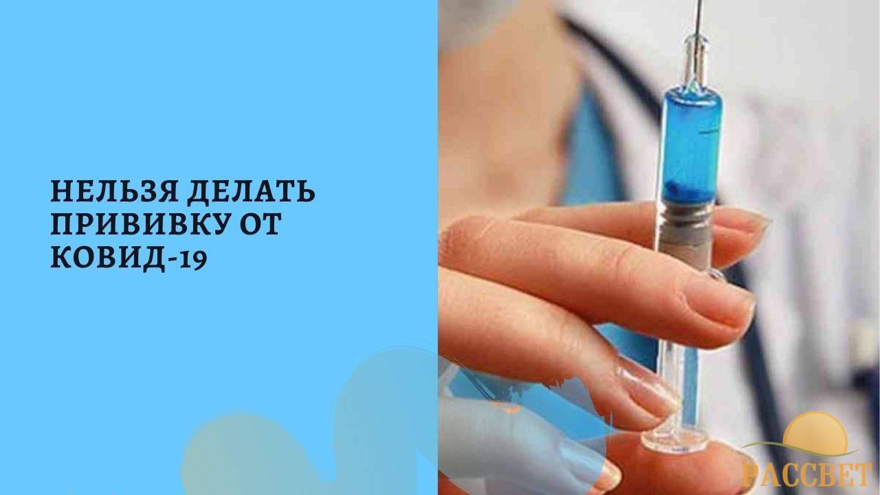 Болезни при которых запрещена прививка от Ковида