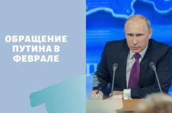Февральское обращение Путина: о чем расскажет президент