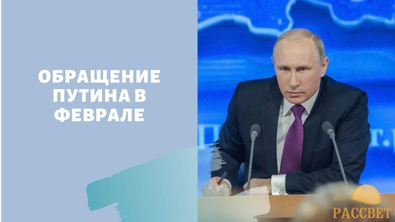 Февральское послание Путина: когда состоится и что услышат граждане РФ
