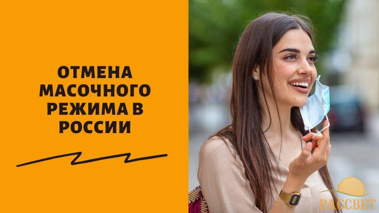 Отмена обязательного ношения маски в феврале 2021 года в России