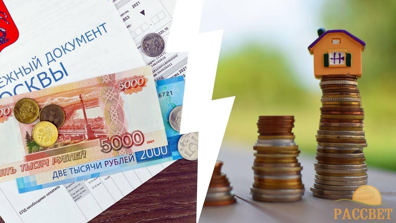 Когда поднимут тарифы ЖКХ в 2021 году в регионах России