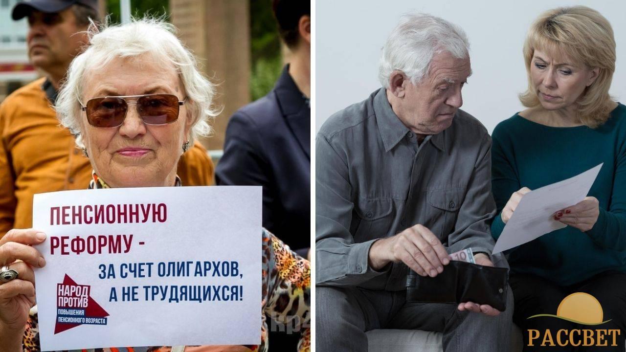 Снижение пенсионного возраста в 2021 году