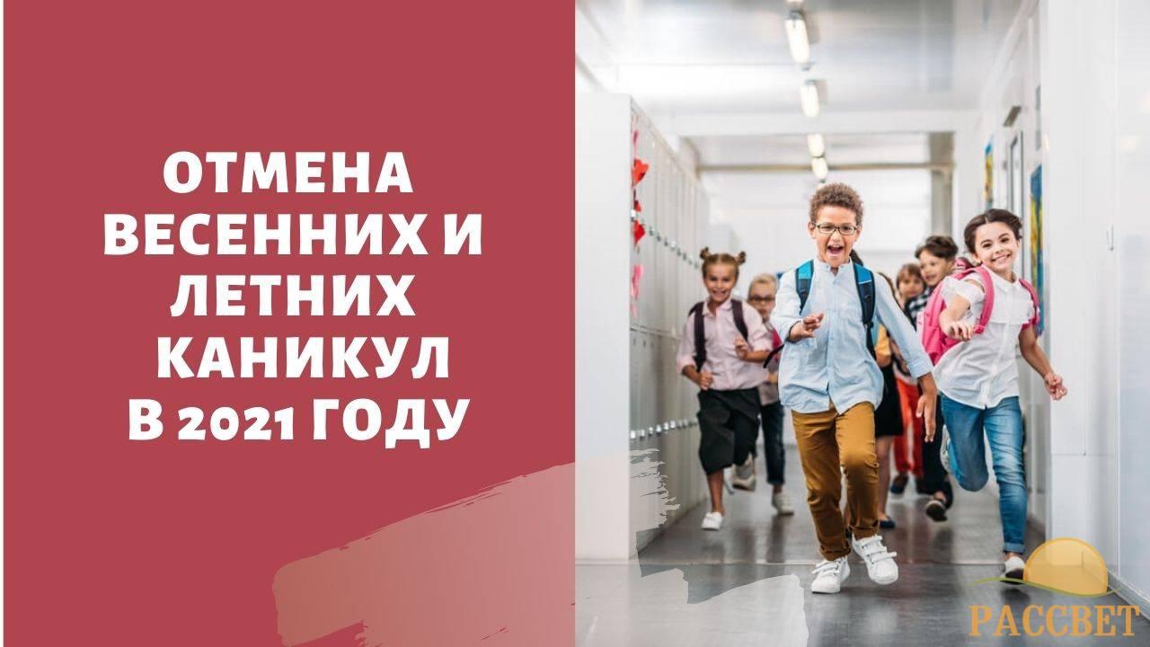В школах отменят летние каникулы в 2021 году