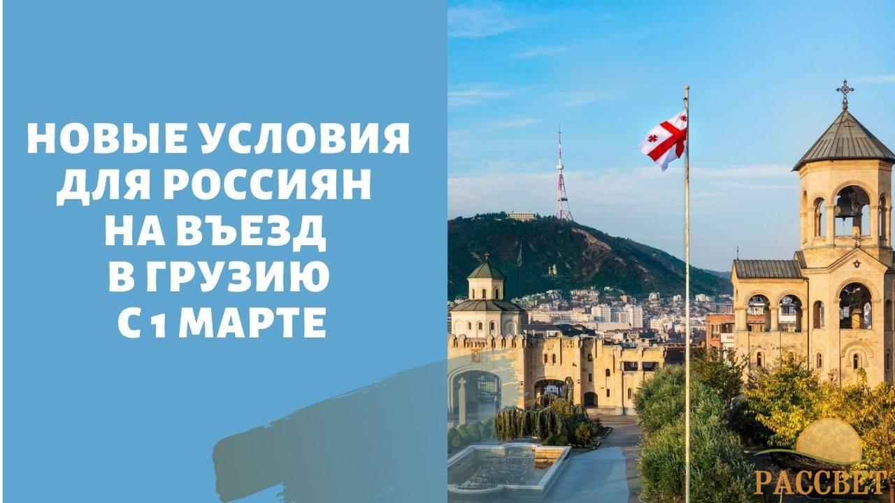 Когда откроется граница Грузии и России
