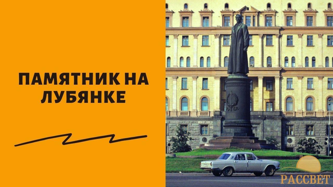 Какой памятник поставить на Лубянке — москвичи начнут голосование за кандидатов