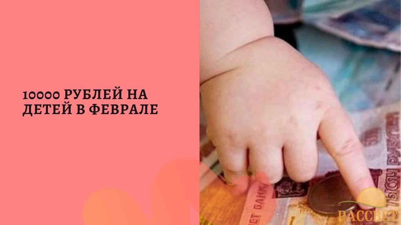С какого числа начнут выплачивать по 10000 рублей на ребенка