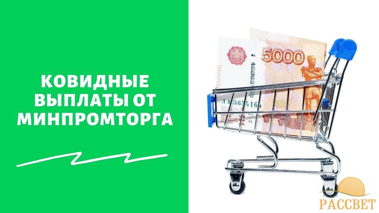 Будет ли выплата 10000 рублей в феврале малоимущим семьям на продукты