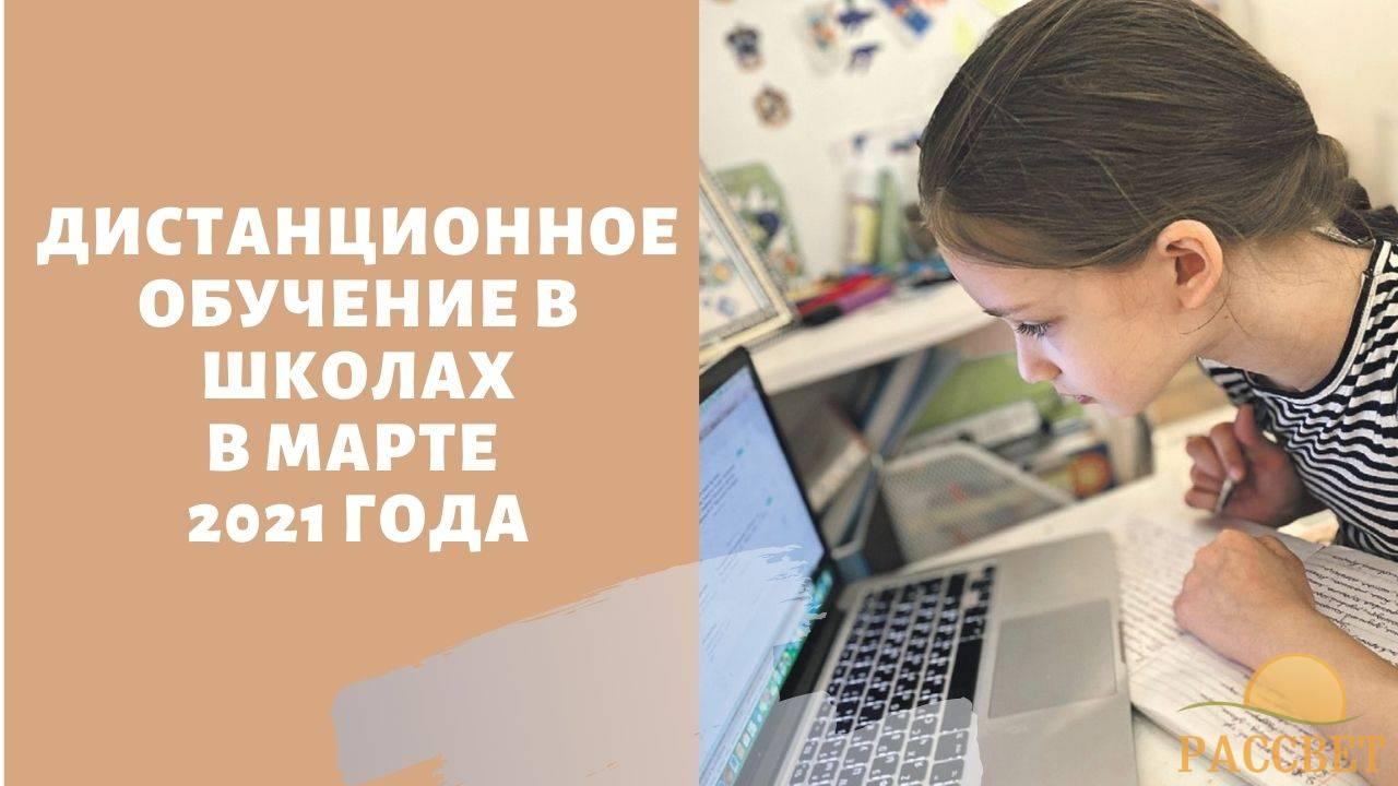 Будет ли весной 2021 года дистанционное обучение в школах