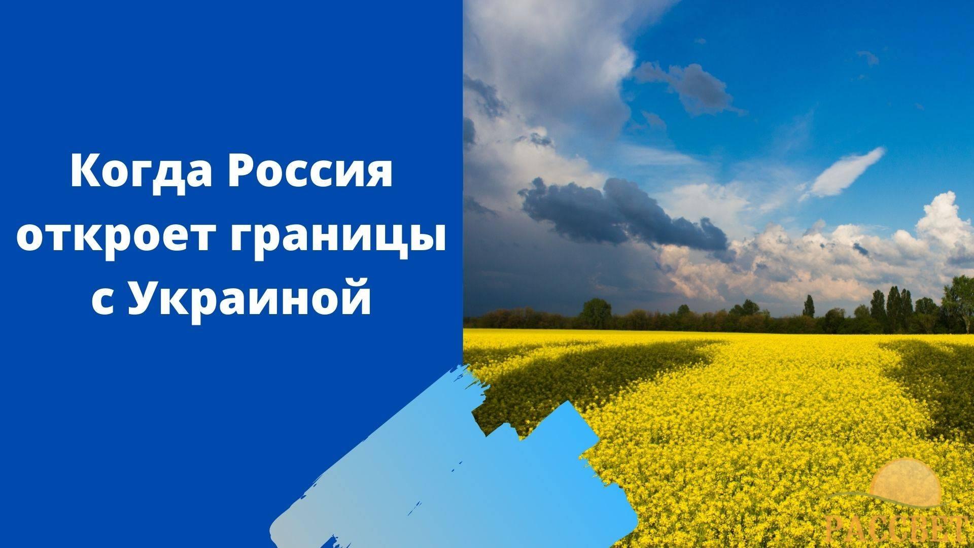 Открытие границ России с Украиной весной 2021