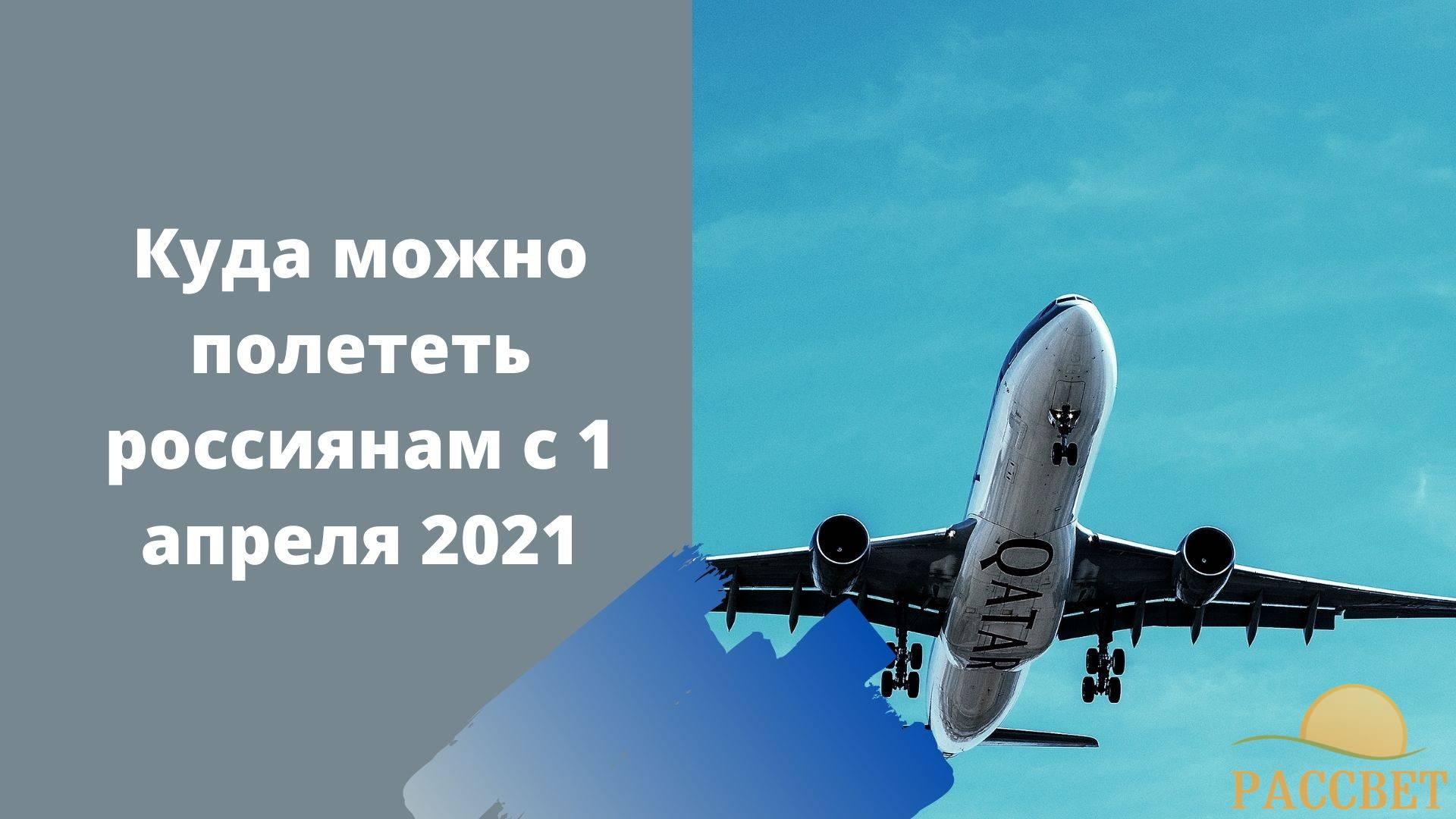 Куда можно полететь на отдых зав границу с апреля 2021