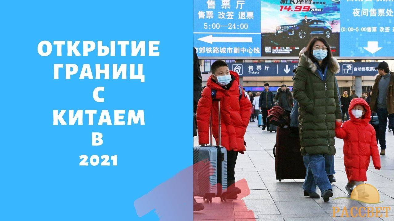 Открытие границ с Китаем в 2021 году