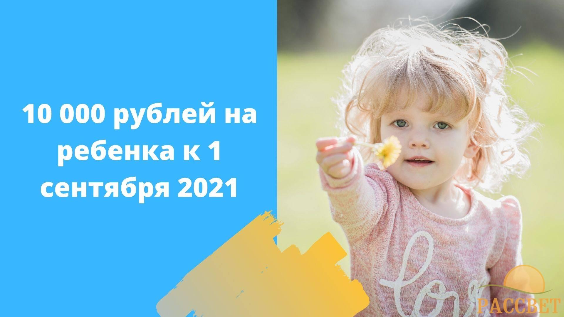 Выплатят ли 10 000 рублей на детей к выборам в Госдуму