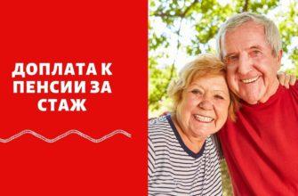 Социальная прибавка к пенсии за советский стаж — правда или нет