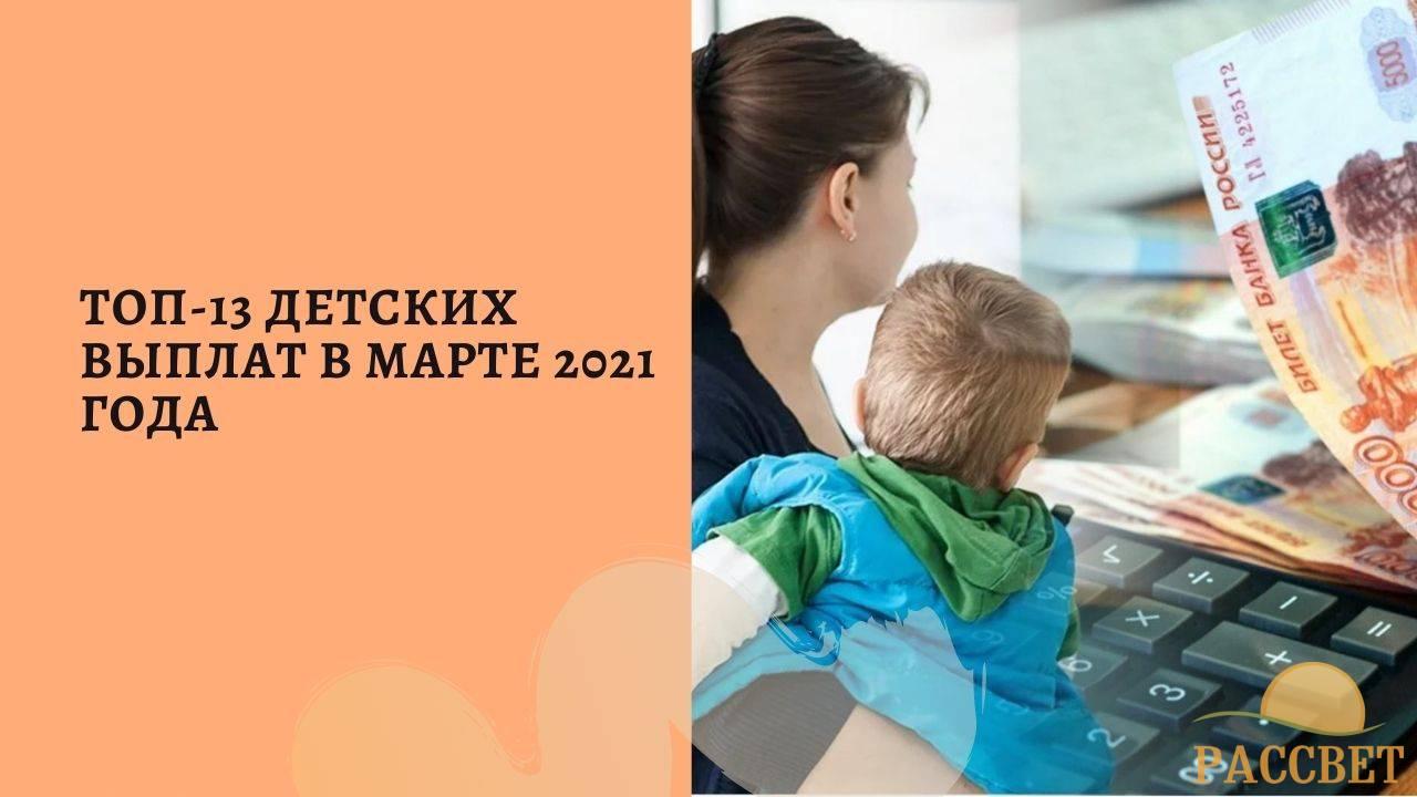 Какие выплаты будут в марте 2021 года на детей