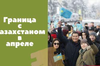 Граница с Казахстаном в апреле закрыта