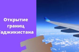 Как обстоят дела с авиасообщением между РФ и Таджикистаном в апреле 2021