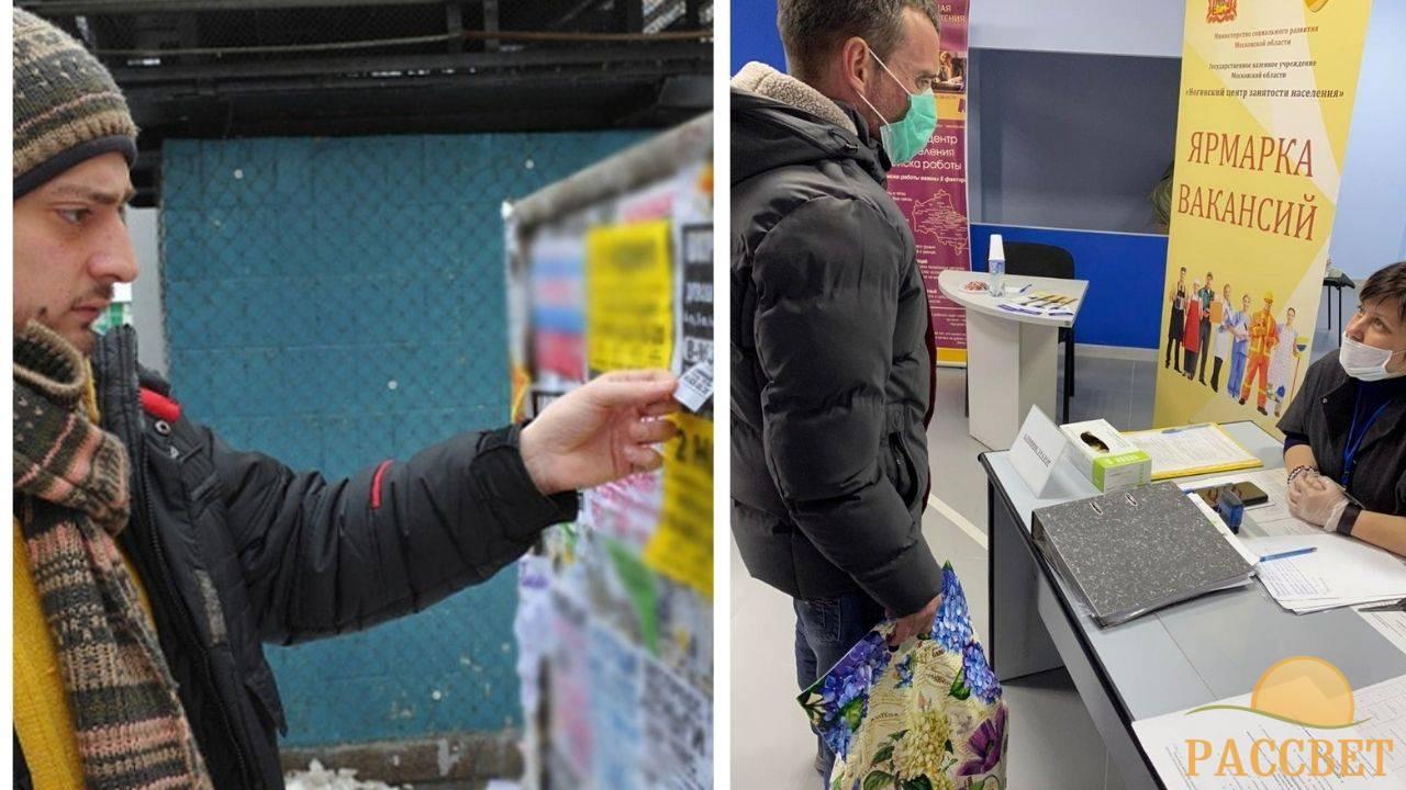 Наибольшее число безработных оказалось на юге России