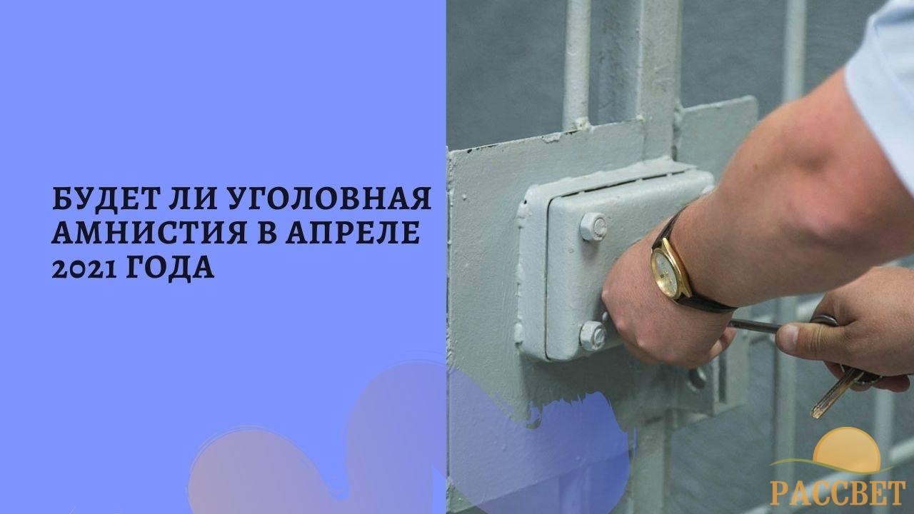 Уголовная амнистия 2021 года - последние новости