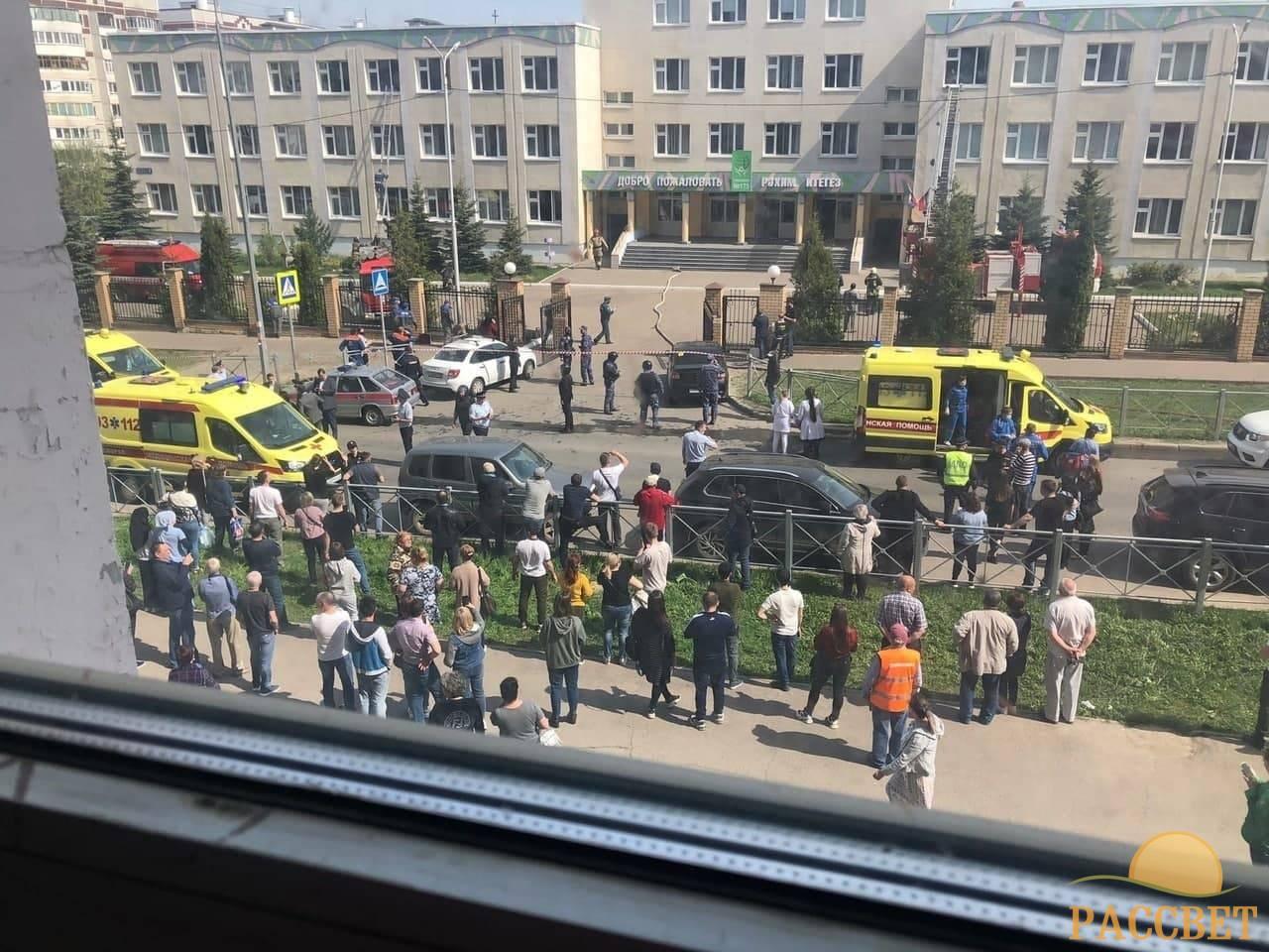 Стрельба в школе в Казани 11 мая 2021 года