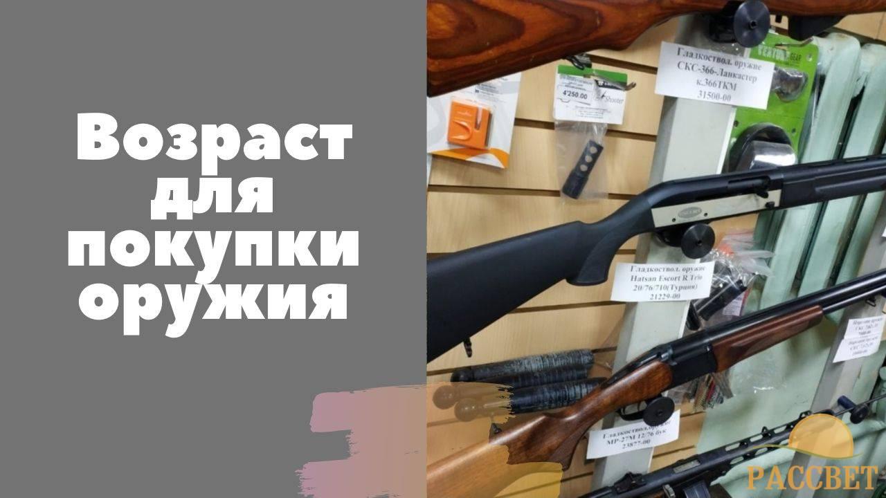 Возраст для покупки оружия