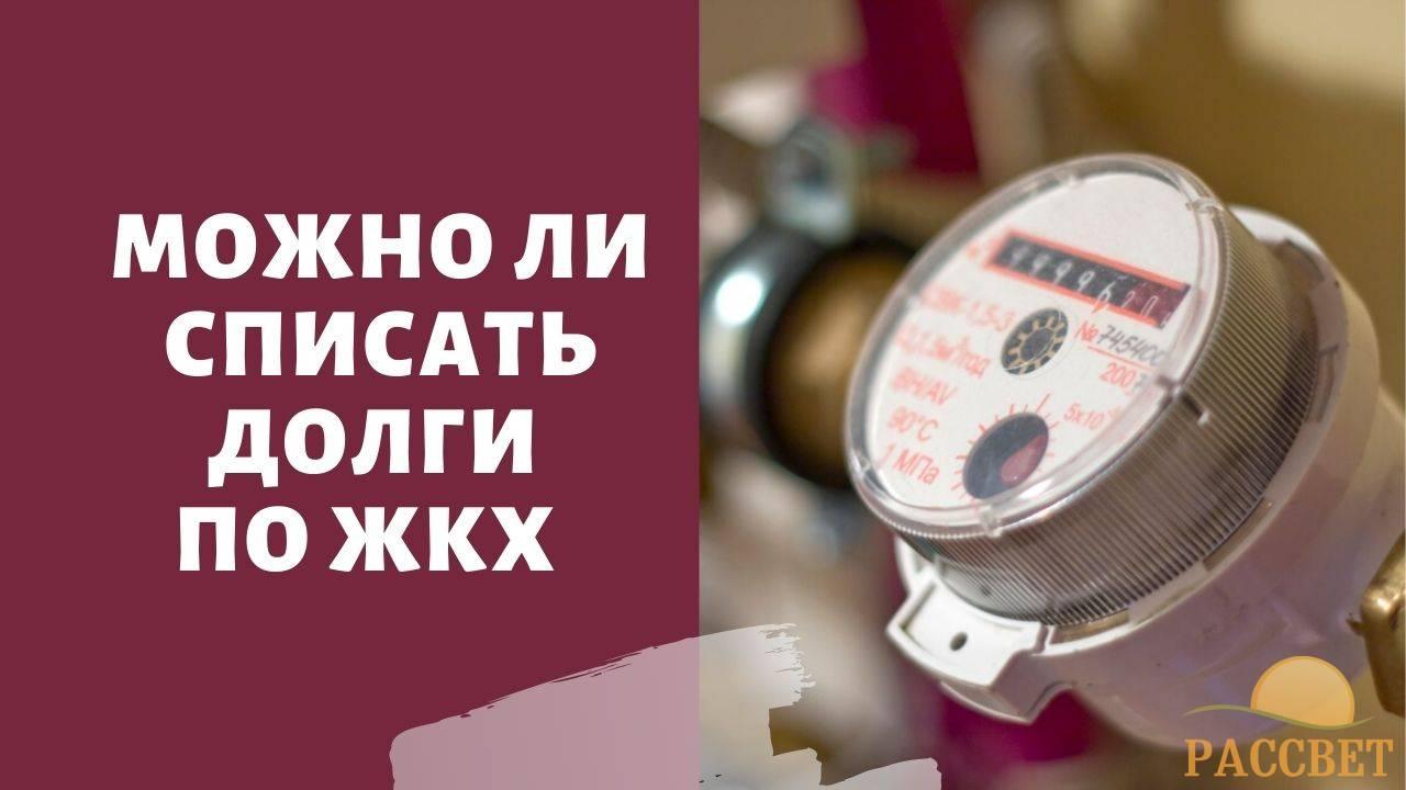 Списание долгов по ЖКХ в России