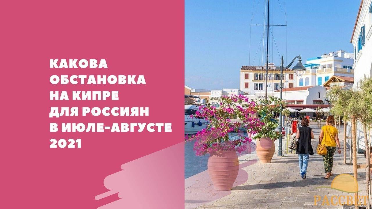 Какова обстановка на Кипре для россиян в июле-августе 2021