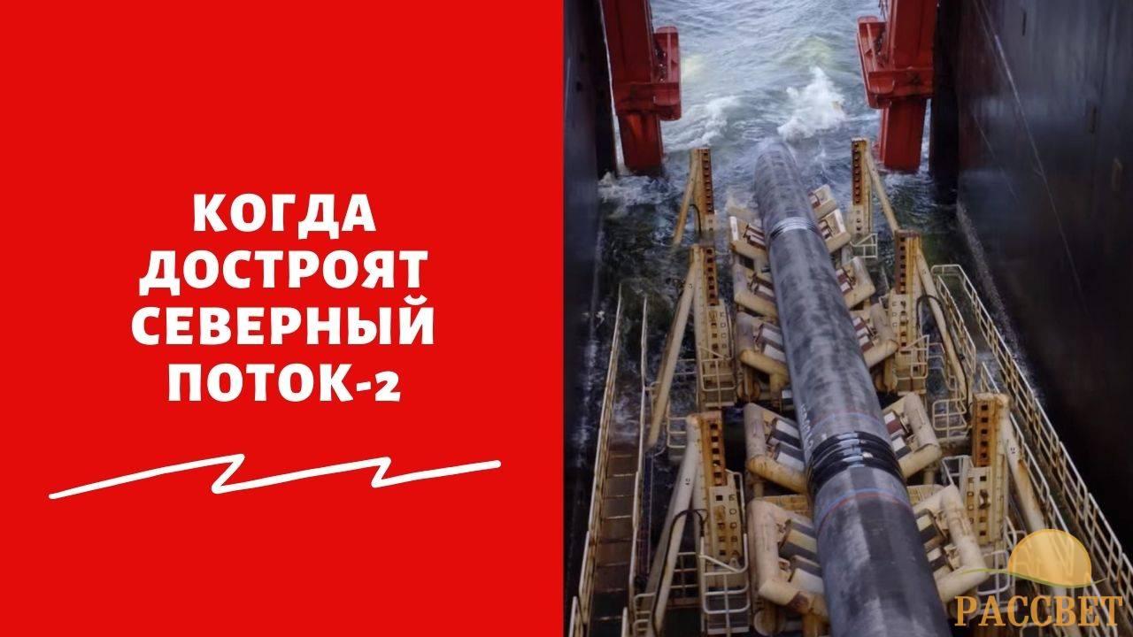 Последние новости строительства Северного потока - 2