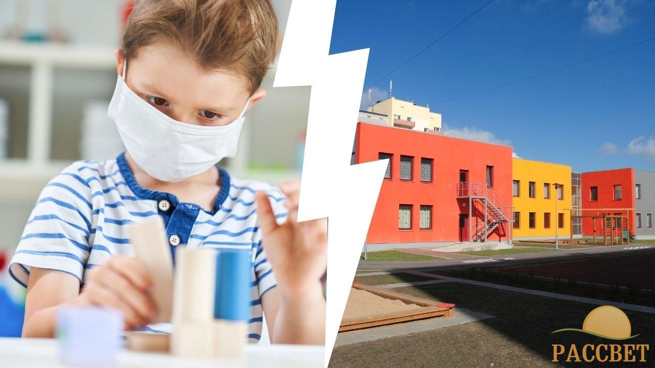 Закроют ли детские сады в регионах России с 1 сентября 2021 года