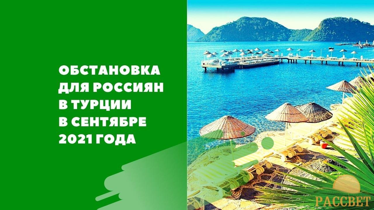 Обстановка для туристов из России в Турции в сентябре 2021 года