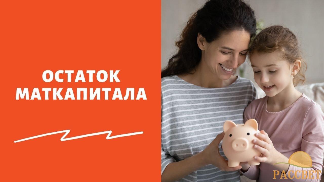 Как проверить остаток материнского капитала в 2021 году онлайн