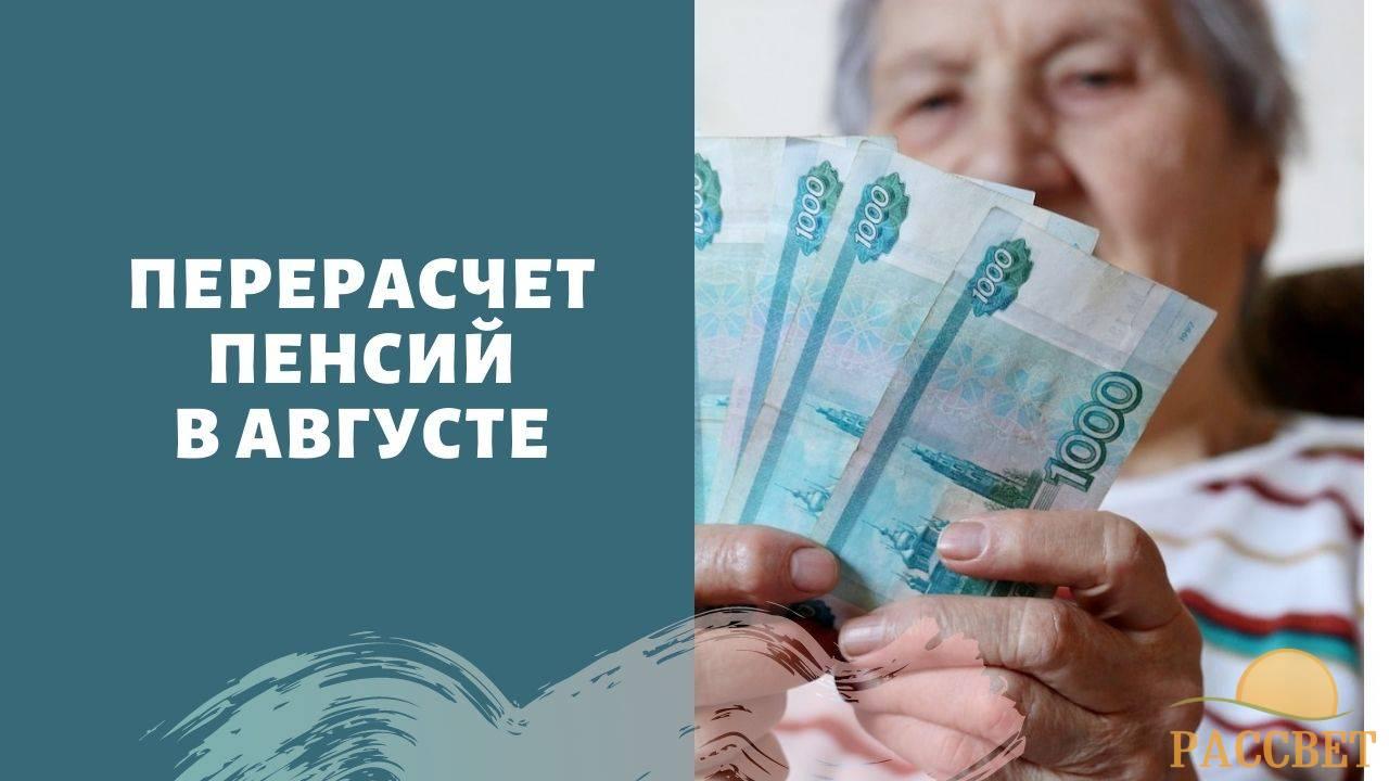 Индексация пенсий работающим пенсионерам в 2021