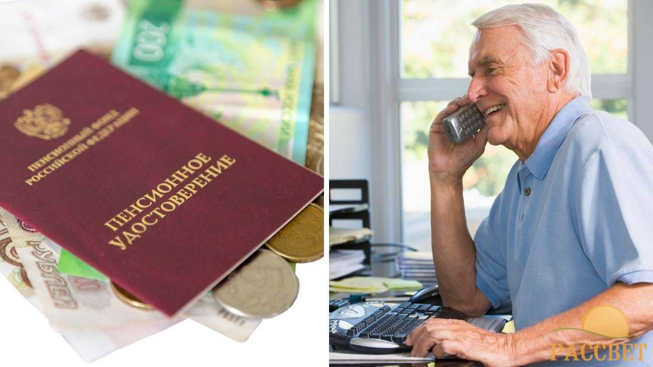 Перерасчёт пенсий работающим пенсионерам с 1 августа 2021 года
