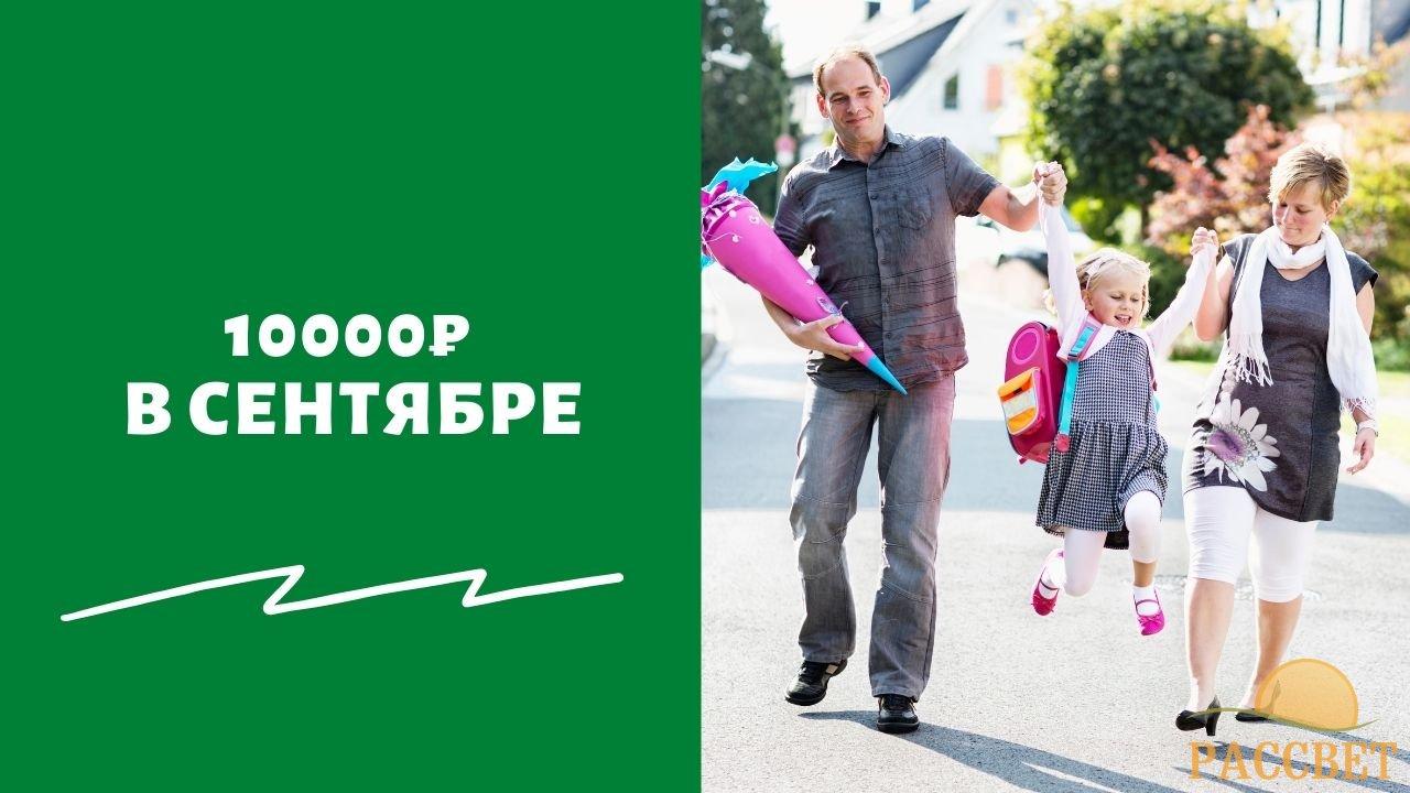 Кому положены путинские 10000 рублей на школьника в сентябре