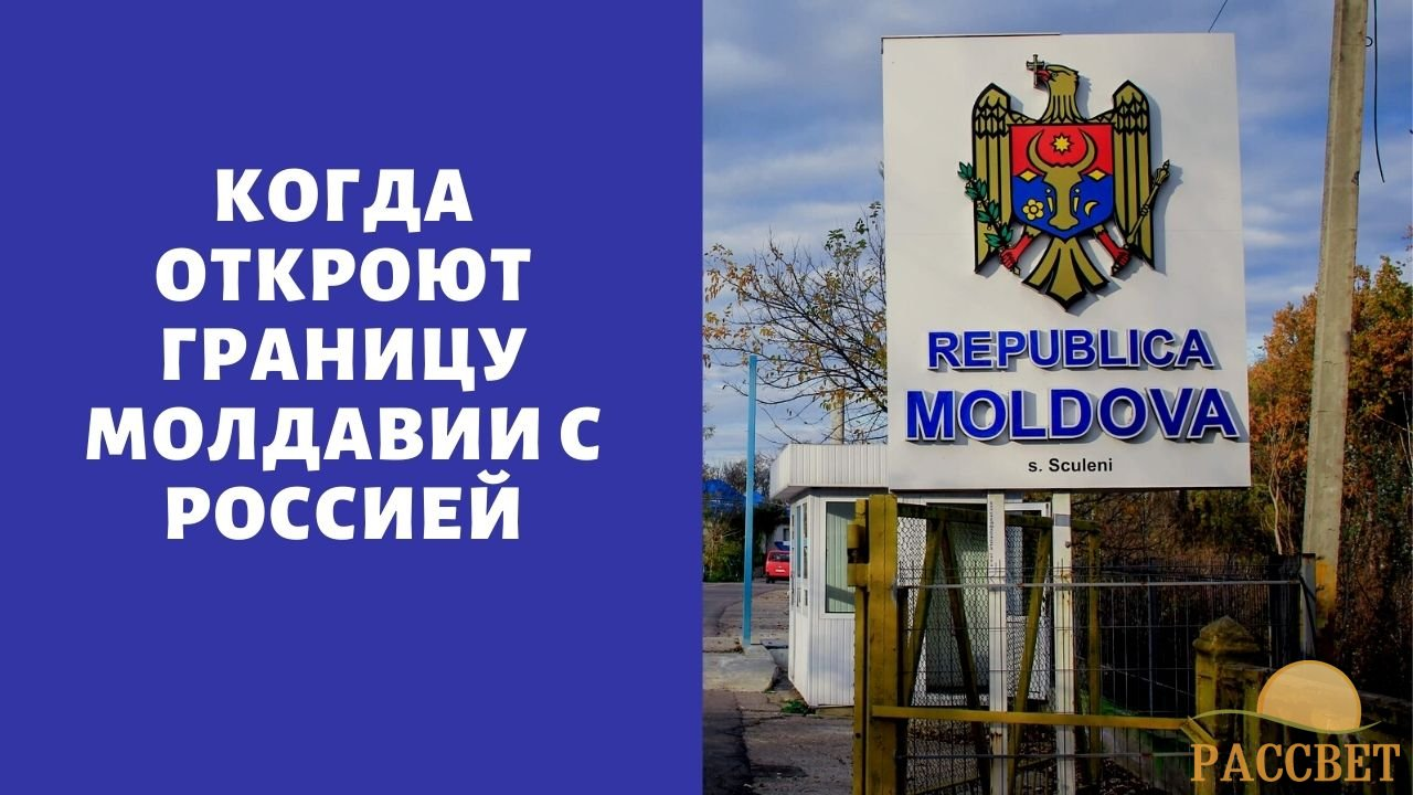 Правила въезда в Молдову для россиян в 2021 году