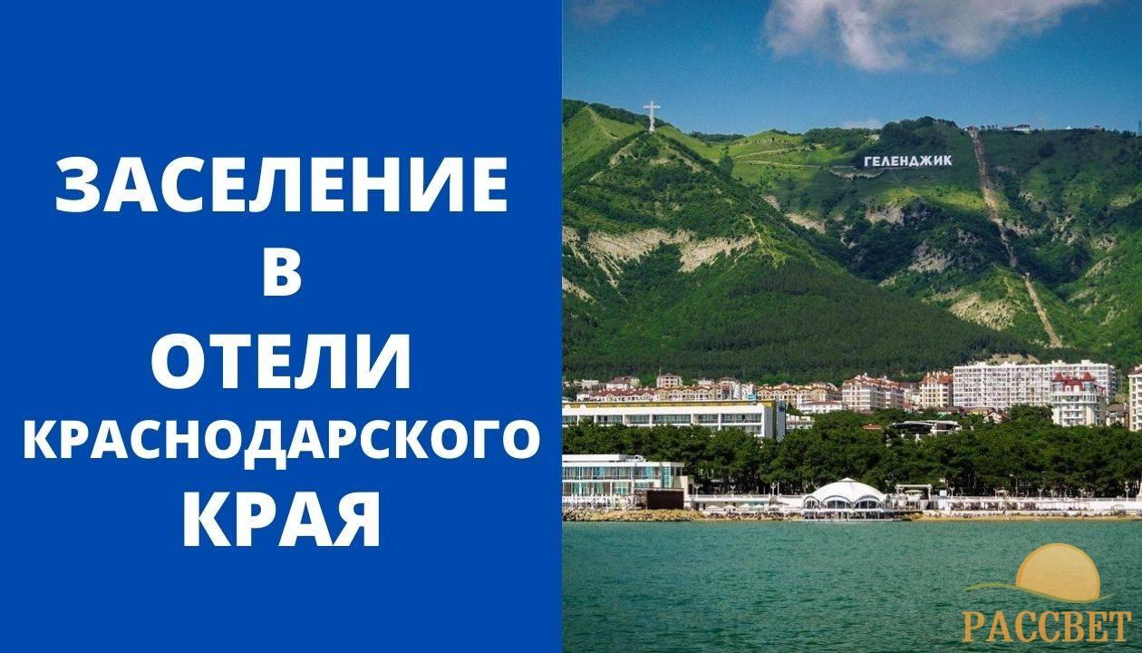 Правила заселения в гостиницы Краснодарского края