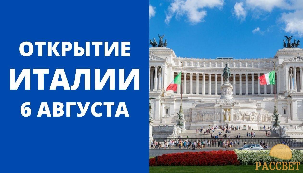 С 6 августа в Италии вводятся новые правила пребывания на территории страны
