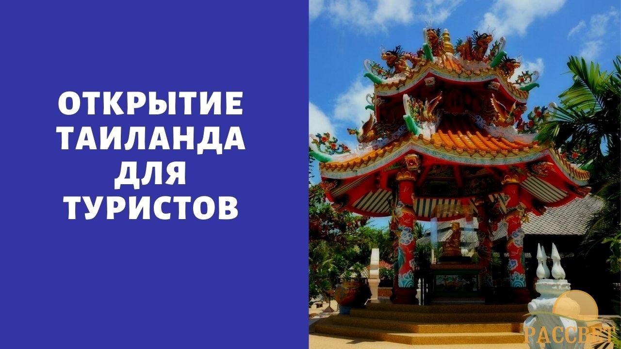 Тайланд открыт для туристов из России