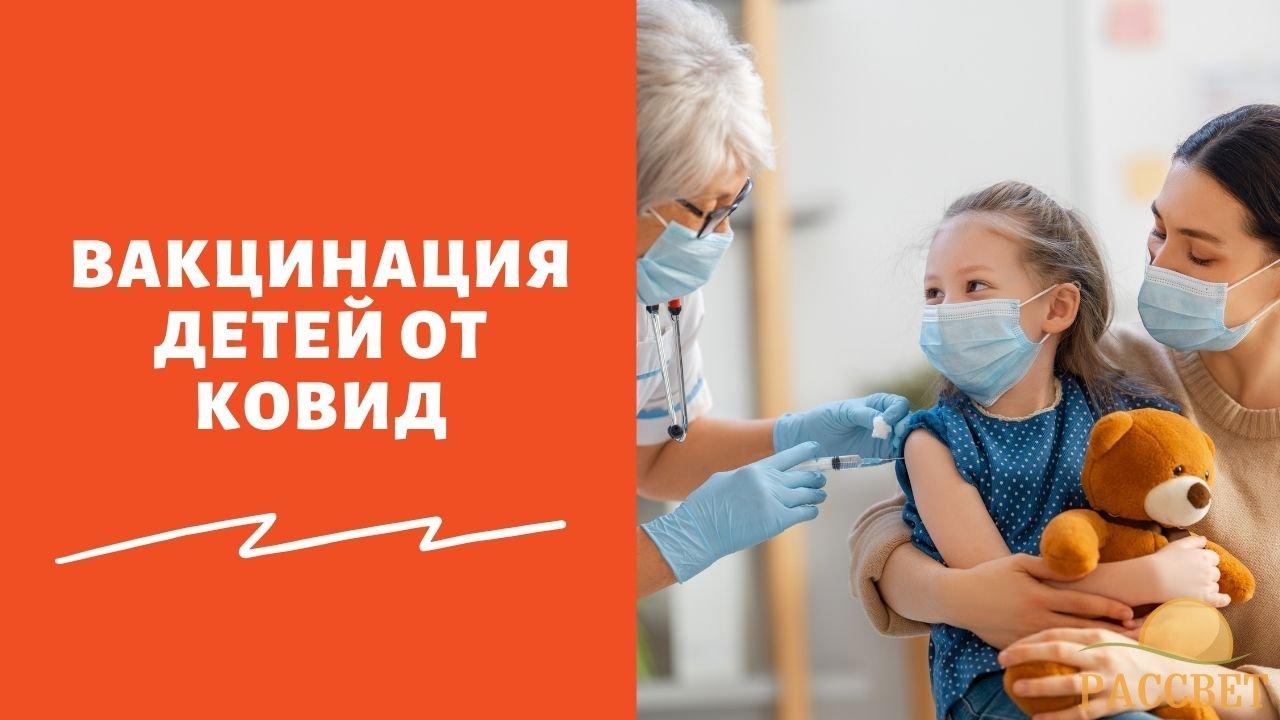 Начнется ли вакцинация детей от коронавируса в России в 2021 году